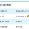 【PONEY】一棟不動産投資 問合せ&面談で2,600,000pt(26,000円)!!