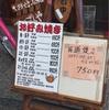 尾道観光 8月29日 その3 てっぱんやでお好み焼き