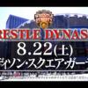 新日本プロレスはWrestle DynastyでMSGを満員にできるのか?という思索
