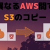 Amazon Web Services で遊ぶ - AWS間でS3をコピーする -