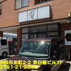 県内ナ行(29)~尚軒~