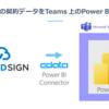 CloudSign の未締結契約データをPower BI でビジュアライズしてTeams で共有