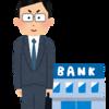 池田泉州銀行の株は買い時か!