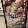 吉野家のネギ塩豚ドゥン(DC59)【外食】