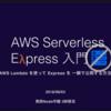 関西Node学園 3時限目 で「AWS Serverless Express 入門」というLTの登壇をしてきました