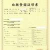 南関東(川崎)2歳牝馬(ベネチアンテンズ2014)が新たに仲間入り!