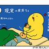 【子育て漫画】子どもの寝かしつけミッションインポッシブル