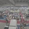 【イベント】ジャパンキャンピングカーショー2021に行ってきた!(中編)