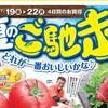 デザイン イラスト 夏のご馳走 カスミ 7月26日号