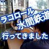 ラコロール水間鉄道行ってきました 大阪観光隠れスポット
