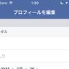 Facebookに『元彼元カノの情報を調整する』新機能が登場!まずは米国国内で