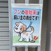 最近の犬糞看板と似て非なる看板