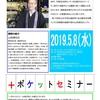 5/8.+ポケットセミナー 講師は移住の僧侶.山田さん