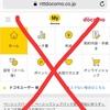 【ドコモ SIMロック 解除方法 手順 iPhone  シムフリー  docomo】