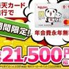 まだ楽天カード持ってないの?「7/20~7/22」まで限定!!発行のみで一撃2万1500円相当が獲得可能