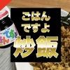 【炒飯革命】ごはんですよチャーハンの作り方|国民的調味料とご飯で超簡単で深みのある超美味しい炒飯に!!