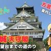 大阪城天守閣を方言で案内(Youtube)