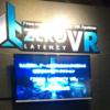 【VR体験レポート】ZERO LATENCY VRの感想!東京ジョイポリスで白熱のゾンビバトル!