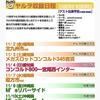 【ヤルヲ】さん来店取材 ~地産地勝~ in 沖縄