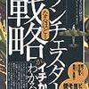 【マーケティング】「ランチェスター戦略」がイチからわかる本 竹端隆司