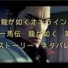 【龍オン】龍が如くオンライン 桐生一馬伝 龍が如く ストーリー 第1章 ネタバレ