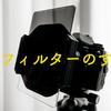 【風景写真】角型のフィルターのすゝめ[NiSi 100mmシステム V6スターターキット]