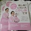 4年ぶりにセルフマガジン新作完成!~イエローからピンクへの大転換~
