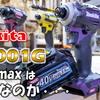 【工具】40Vmax TD001Gは最強のインパクトなのか?マキタの18v機とHiKOKIの36v3台で比較してみました