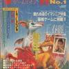 【1992年】超マイナーゲーム雑誌「ゲームエイジ」創刊号にあの水野美紀の最後の春麗SHOT写真!?【リアル春麗といったらこの人】