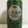 北海道 小樽麦酒 Pilsner
