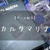 【ゲーム紹介】カルタマリナ