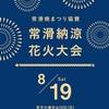 【セントレアから見える!】2017年第51回常滑焼まつり協賛常滑納涼花火大会