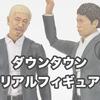 浜田雅功/松本人志のハイクオリティーフィギュアが登場!!S.H.Figuarts