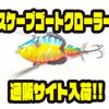 【クリムゾンワールドワイド】3ozのビッグクローラーベイト「スケープゴートクローラー」通販サイト入荷!