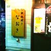 鉄板焼き なおき(佐伯区海老山町)