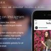 "Instagram、""縦長""(アスペクト比4:5)の写真及び動画広告フォーマットが利用可能に"