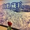 【蔵王の2つのロープウェイ】樹氷で有名。紅葉も綺麗!!