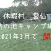 【悲報】休暇村雲仙キャンプ場 諏訪の池キャンプ場が閉鎖