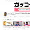 ガッコード - プログラミング教育系YouTuber