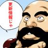 更新情報@10月7日