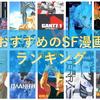 【2018年版】マジでクソ面白いおすすめのSF漫画ランキング!!