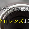 Nikon Fマウントで使えるマクロレンズ13本をまとめてみる