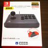 【HORI】SwitchでKOFとかスト2やるために「ファイティングスティック mini for Nintendo Switch」を導入
