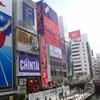 in 大阪