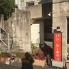 【モーニング】コーヒー研究所・M