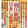 小沢一郎、豪雨対策で国会休戦を求める