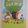 いじめを受けている人に教えたい「こども六法」山崎聡一郎の書評・要約・感想