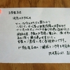【皆さまへ】 ブログ『純喫茶ヒッピー』の終了及び消去のお知らせ
