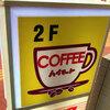【喫茶店】[閉店] ハイマート 気楽にゆっくりくつろげる [池袋]
