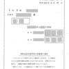 むかしの通知表 1
